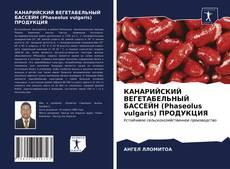 Couverture de КАНАРИЙСКИЙ ВЕГЕТАБЕЛЬНЫЙ БАССЕЙН (Phaseolus vulgaris) ПРОДУКЦИЯ