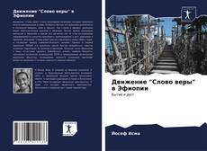 "Bookcover of Движение ""Слово веры"" в Эфиопии"