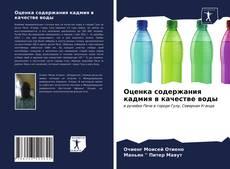 Обложка Оценка содержания кадмия в качестве воды