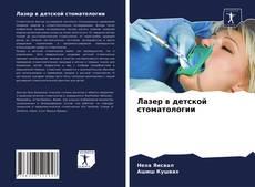 Buchcover von Лазер в детской стоматологии