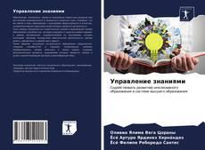 Обложка Управление знаниями