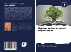 Buchcover von Основы экологического образования