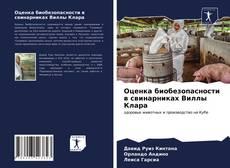 Couverture de Оценка биобезопасности в свинарниках Виллы Клара