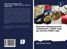 Portada del libro de Подъем американской экономики с 1900 года до начала 2000 года