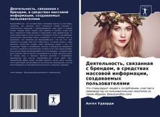 Buchcover von Деятельность, связанная с брендом, в средствах массовой информации, создаваемых пользователями