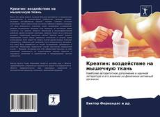 Portada del libro de Креатин: воздействие на мышечную ткань
