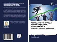 Portada del libro de Исследование вклада малых и средних предприятий в экономическое развитие