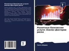 Bookcover of Розничные банковские услуги: Анализ факторов риска