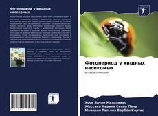 Portada del libro de Фотопериод у хищных насекомых