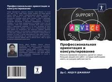 Обложка Профессиональная ориентация и консультирование