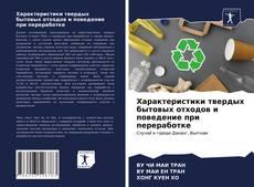 Capa do livro de Характеристики твердых бытовых отходов и поведение при переработке