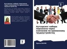 Couverture de Аутсорсинг набора персонала через компанию по временному трудоустройству