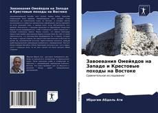 Bookcover of Завоевания Омейядов на Западе и Крестовые походы на Востоке