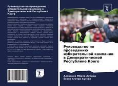 Bookcover of Руководство по проведению избирательной кампании в Демократической Республике Конго