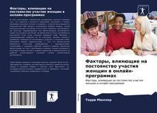 Capa do livro de Факторы, влияющие на постоянство участия женщин в онлайн-программах
