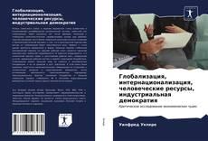 Copertina di Глобализация, интернационализация, человеческие ресурсы, индустриальная демократия