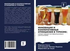 Bookcover of ИННОВАЦИИ И КООПЕРАТИВНЫЕ ОТНОШЕНИЯ В ТУРИЗМЕ: