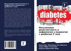 Copertina di Инсулиновая резистентность и нефропатия у пациентов с диабетом 2 типа