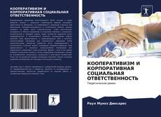 Bookcover of КООПЕРАТИВИЗМ И КОРПОРАТИВНАЯ СОЦИАЛЬНАЯ ОТВЕТСТВЕННОСТЬ