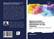 Обложка Предлагаемая образовательная программа по арт-терапии