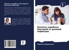 Bookcover of Изоляты аэробных бактерий от раневой инфекции