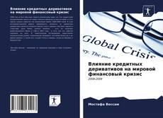 Влияние кредитных деривативов на мировой финансовый кризис kitap kapağı