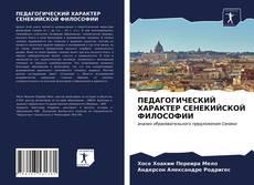 Bookcover of ПЕДАГОГИЧЕСКИЙ ХАРАКТЕР СЕНЕКИЙСКОЙ ФИЛОСОФИИ