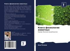 Книга физиологии животных kitap kapağı