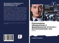Copertina di Равномерное обнаружение и формирование отчетов с распознаванием лиц