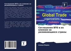 Couverture de Соглашения ВТО и их влияние на развивающиеся страны