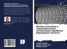 Bookcover of Дизайн установки и параметрическая оптимизация обработки абразивным потоком
