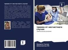 Couverture de травма от несчастного случая