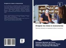 Обложка Очерки по этике и психологии