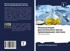 Bookcover of Инкапсуляция растительного масла производными пектина