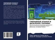 Bookcover of ГИБРИДНЫЙ ЭТАНОЛ И ДИЗЕЛЬНОЕ ТОПЛИВО