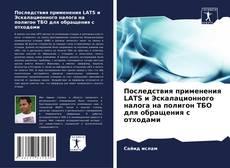 Capa do livro de Последствия применения LATS и Эскалационного налога на полигон ТБО для обращения с отходами