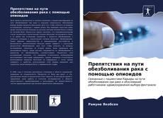 Bookcover of Препятствия на пути обезболивания рака с помощью опиоидов