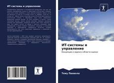 ИТ-системы и управление kitap kapağı