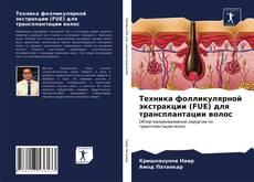 Portada del libro de Техника фолликулярной экстракции (FUE) для трансплантации волос