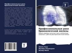 Buchcover von Профессиональные раки бронхолегочной железы