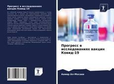 Прогресс в исследованиях вакцин Ковид-19 kitap kapağı