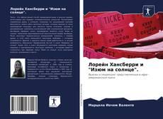 "Bookcover of Лорейн Хансберри и ""Изюм на солнце""."
