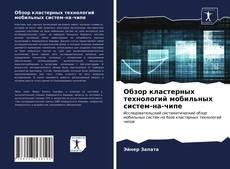 Buchcover von Обзор кластерных технологий мобильных систем-на-чипе
