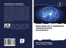 Обложка Анри Бергсон и проблема человеческого интеллекта