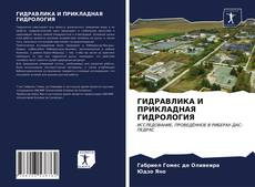 Portada del libro de ГИДРАВЛИКА И ПРИКЛАДНАЯ ГИДРОЛОГИЯ