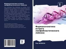 Borítókép a  Фармакогенетика острого лимфобластического лейкоза - hoz