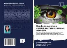 Couverture de Биофармацевтика систем доставки глазных лекарств