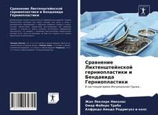 Bookcover of Сравнение Лихтенштейнской герниопластики и Бендавида Герниопластики