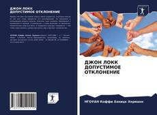 ДЖОН ЛОКК ДОПУСТИМОЕ ОТКЛОНЕНИЕ kitap kapağı