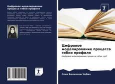 Capa do livro de Цифровое моделирование процесса гибки профиля
